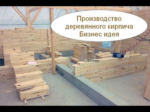 Производство деревянного кирпича. Бизнес идея