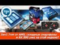 Zen2 7nm от AMD, складные смартфоны и RX 590 уже на этой неделе?