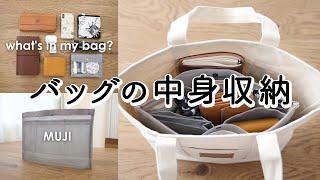 SUB)【バッグの中身収納】MUJIのバッグインバッグで取り出しやすく収納。中身の入れ替えも簡単に!what's in my bag?