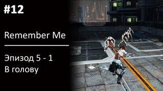 Прохождение Remember Me Эпизод 5 Часть 1 В голову PC 720p