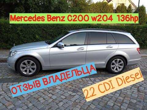 Mercedes Benz C200 CDI W204 2010 год. Отзыв Владельца после полутора года владения!