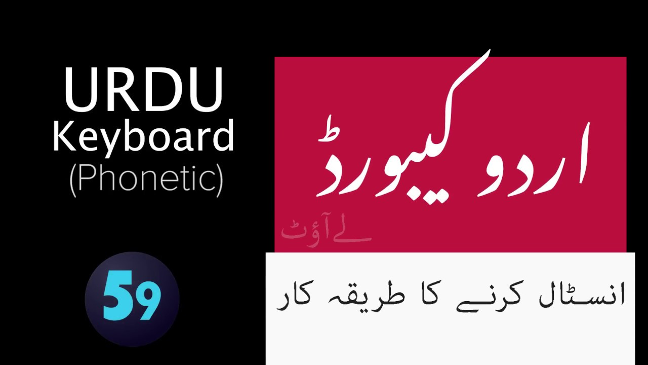 Urdu Phonetic Keyboard - اردو کیبورڈ || Installation for Windows