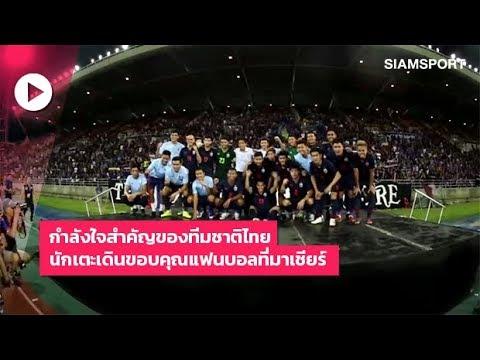 ผู้เล่นคนที่12 นักเตะทีมชาติไทยเดินขอบคุณแฟนบอลที่ส่งเสียงเชียร์ตลอด 90 นาที