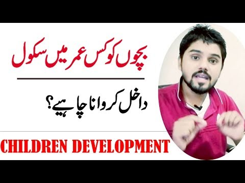 Which Is The Best Age For The Admission Of Kids In School | HR Aaqib Hameed