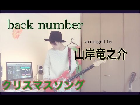 """back number-クリスマスソング cover Full ver.【主題歌】""""5→9~私に恋したお坊さん~""""【山岸竜之介】"""