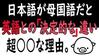 英語が超ラクになる「日本語との決定的な違い」 ※ 学生必見