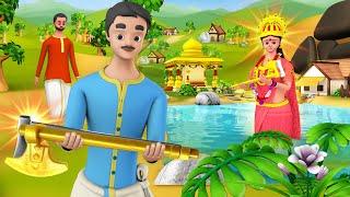 Golden Axe Telugu Story - బంగారు గొడ్డలి నీతి కధ | Animated Stories | Maa Maa TV