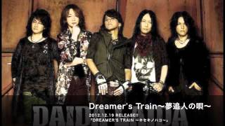 DAIDA LAIDA - Dreamer's Train~夢追人の唄~