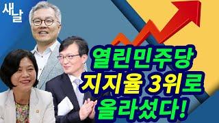 [연속방송] 지지율 3위 올라선 열린민주당, 정의당, …