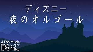 ディズニーオルゴールメドレー【癒し・睡眠用BGM】 Disney Music Box Cover Collection