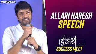 Allari Naresh Speech | Maharshi Movie Success Meet | Mahesh Babu | Pooja Hegde | Vamshi Paidipally