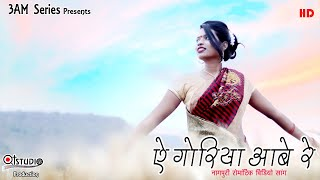 A Goriya Abe Re | Nagpuri Romantic Video Song | Official Video