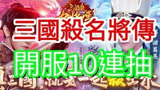 [三國殺名將傳]10/15 開服 2800寶石招募名將10連抽
