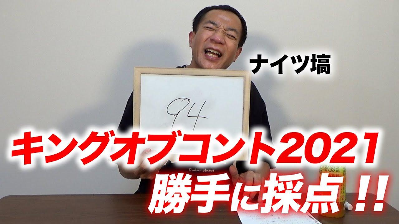 キングオブコント2021・勝手に採点してみた!【ナイツ塙】