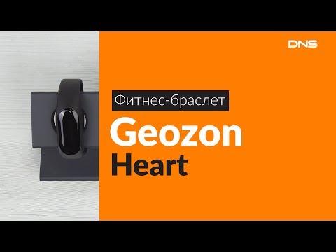 Распаковка фитнес-браслета Geozon Heart / Unboxing Geozon Heart