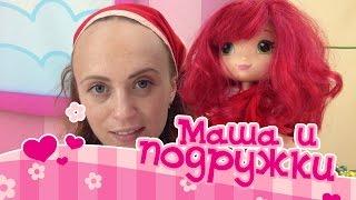 Видео для детей: Маша и подружки! Делаем парео на пляж