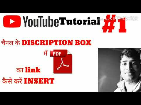 How To Add Pdf In Youtube Video|| Pdf Link || YOUTUBE LESSON #1 With INSPIRATIONAL GURUJI|