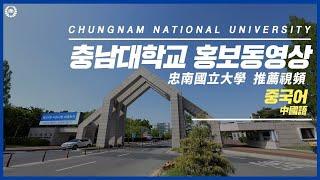 [忠南大学学 Chungnam National University] CNU Makes the Future