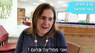 מיה מכפר הנוער נווה מיכאל מספרת על ערב נשים דתיות עם מיה טולדנו הופכת אולמות 054-420-3970