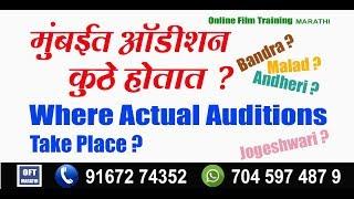 Audition Places in Mumbai ?....OFT Marathi