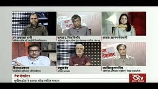 Desh Deshantar: Out of court settlement in Ayodhya - What are the best case scenarios? 2017 Video