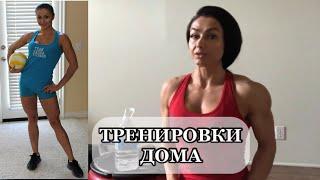 Можно ли сделать фитнес форму тела в домашних условиях?