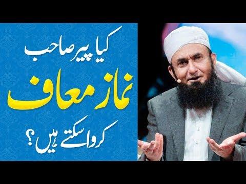 Pardon The Prayer From Peer Sb | Molana Tariq Jameel Latest Bayan 23 January 2020