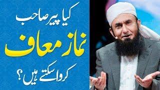 pardon-the-prayer-from-peer-sb-molana-tariq-jameel-latest-bayan-23-january-2020