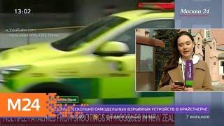 Число жертв стрельбы в мечетях в Новой Зеландии достигло 49 - Москва 24