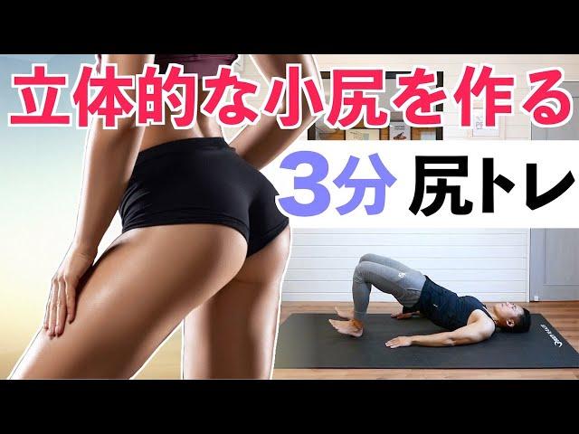 【お尻痩せ】1日3分!立体的な小尻を作るエクササイズ!(BPM筋トレ)