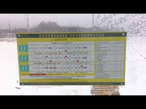 Расписание 11 троллейбуса и работа 133 маршрутки