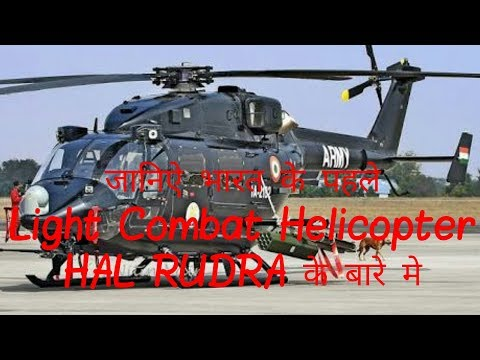 """INDIA'S LCH """"HAL RUDRA"""" All You Need to Known"""