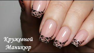 Кружевной Маникюр Дизайн Ногтей Very Simple Manicure Ideas
