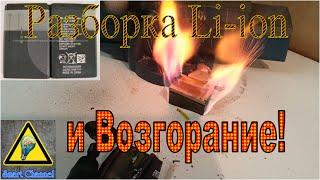 Разборка Li-ion аккумулятора и Возгорание! / Disassembly Li-ion battery, and fire!(Всем Привет! Недавно мне в руки попал вздутый Li-ion аккумулятор от телефона и я решил разобрать его и показать..., 2015-07-03T14:58:14.000Z)