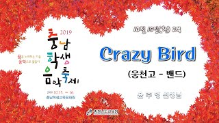 2019충남학생음악축제 1-2부 08. Crazy Bi…