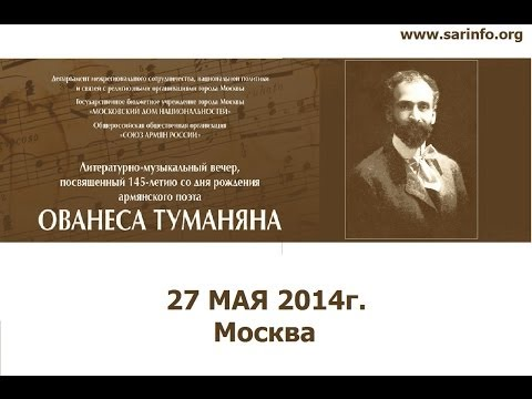 В Москве отмечают 145-летие Ованеса Туманяна