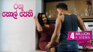 Rathu Thol Pethi - Roony Music Video Thumbnail