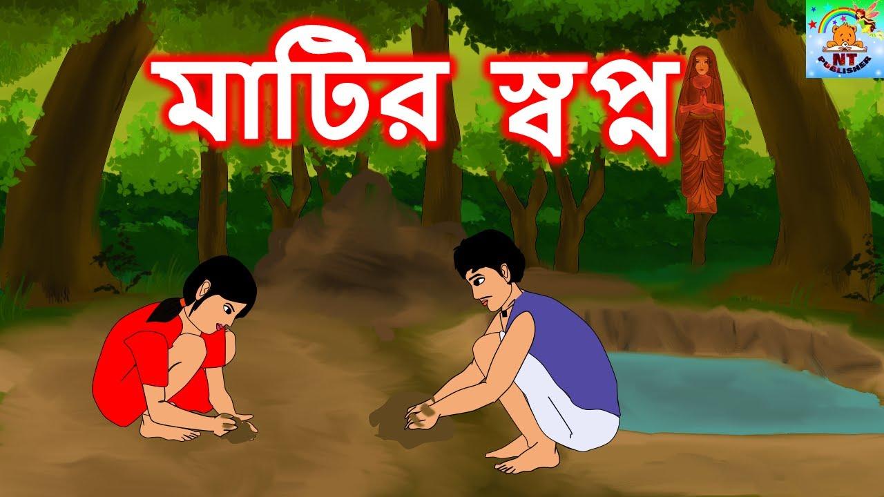 মাটির স্বপ্ন -  Bengali Rupkothar Golpo 2021 | New  Bengali Fairy Tales | Bangla Cartoon