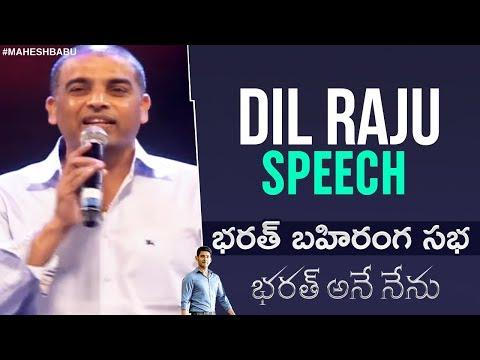 Dil Raju Speech at Bharat Bahiranga Sabha | Bharat Ane Nenu | Mahesh Babu | Kiara Advani | DSP