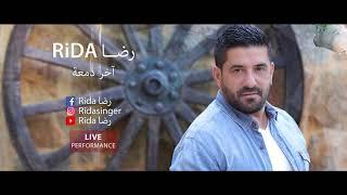 رضا - اخر دمعة 2019 | Rida - Akher Dama'a ( Live Performance