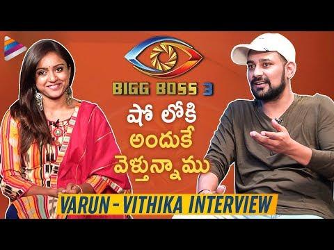 Varun Sandesh And Vithika Sheru Exclusive Interview   BIGG BOSS 3 Telugu   Telugu FilmNagar