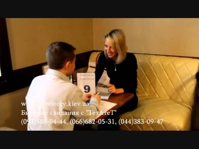"""Speed dating. Kiev. Быстрые романтические свидания с """"ТетАтеТ"""" в Киеве"""