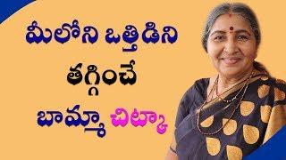 మీలోని ఒత్తిడిని తగ్గించే బామ్మా చిట్కా |Home Remedy to reduce Stress |Bamma Vaidyam