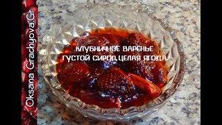 Клубничное варенье с целой ягодой и густым сиропом.