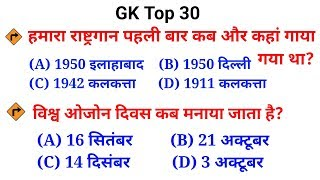 🔴 Online test शुरू Top 30 GK questions and answers For RPF, IB, SSC GD etc..