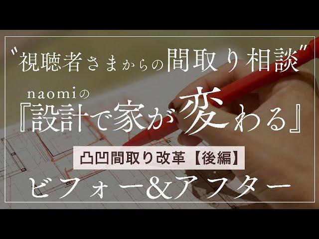 間取り相談!凸凹間取りを改善して玄関を広く見せる☆〜後編〜『naomi流 ビフォー&アフター』