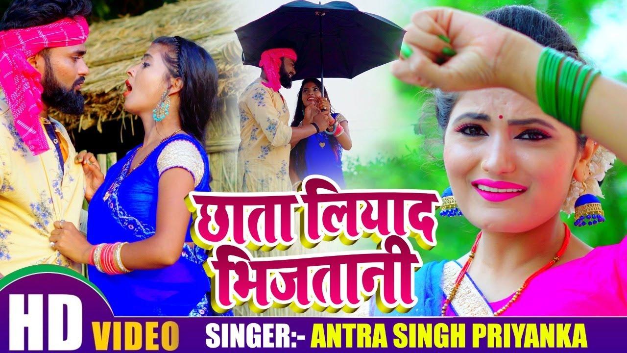 #VIDEO | छाता लियादS भिजतानी | अंतरा सिंह प्रियंका | Chhata Liyada Bhijtani | Bhojpuri Song 2020