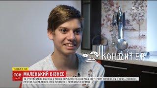 Історії ТСН. Маленький бізнес: підліток з Києва заробляє на десертах до 7 тисяч гривень на місяць