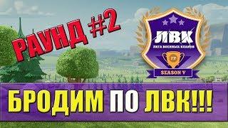 БРОДИМ ПО ЛВК!!!  5-Й СЕЗОН - 2-Й РАУНД!!!  [Clash of Clans]
