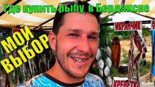 Где лучшая вяленая рыба в Бердянске, сдаю свои места  отдых на Азовском море